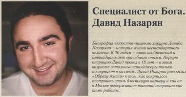 Назарян Давид Назаретович дал интервью журналу «Образ жизни», рассказав про свой образ бытия, работе, родных и друзьях