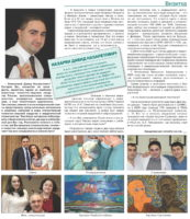 Назарян Давид Назаретович дал интервью газете «Стоматология сегодня»