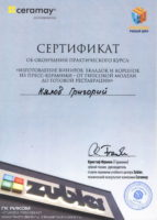 Кялов Григорий Георгиевич получил сертификат