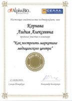 Корнева Лидия Алексеевна приняла участие в семинаре