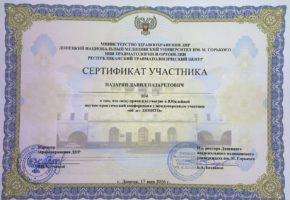 Назарян Давид Назаретович получил сертификат