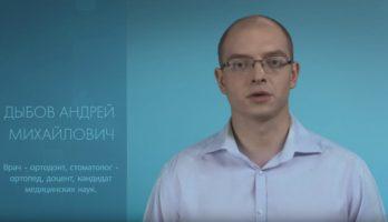 Видеоблог доктора Дыбова