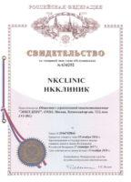 NKClinic получил свидетельство на товарный знак
