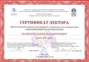 Назарян Д.Н. получил сертификат