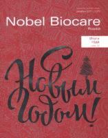 Статья в журнале Nobel Biocare