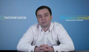 Видеоблог доктора Кялова