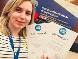 Артёмова А.В. приняла участие в конференции