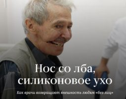 Статья в РИА Новости «Нос со лба, силиконовое ухо»