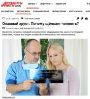 Назарян Д.Н дал интервью газете «Аргументы и Факты»
