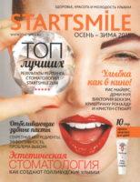 Статья Григория Георгиевича Кялова в журнале Startsmile