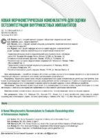 Новая морфометрическая номенклатура для оценки остеоинтеграции внутрикостных имплантатов