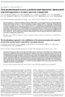 Междисциплинарый подход к реабилитации пациентов с врожденной атрезией наружного слухового прохода и микротией