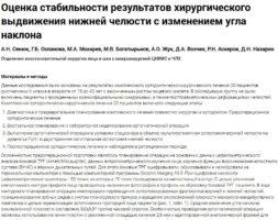 Оценка стабильности результатов хирургического выдвижения нижней челюсти с изменением угла наклона