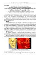 Динамическое наблюдение перестройки и функционального перерождения жевательной мускулатуры у пациентов с реконструированной нижней челюстью
