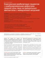 Комплексная реабилитация пациентов с комбинированными дефектами средней зоны лица на краниальных имплантатах с немедленной нагрузкой