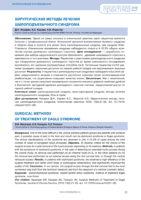 Хирургические методы лечения шилоподъязычного синдрома