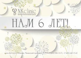 Имплантологическому центру NKclinic исполнилось 6 лет!