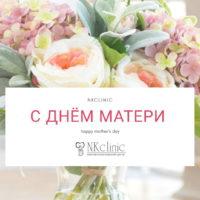 24 ноября – День Матери. Всем мамам наших пациентов — ПОДАРОК