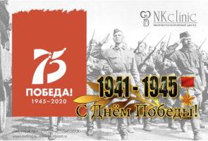 Поздравляем Вас с днем Великой Победы. С наилучшими пожеланиями мира и добра!