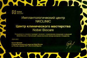 NKсlinic получила сертификат Nobel Biocare